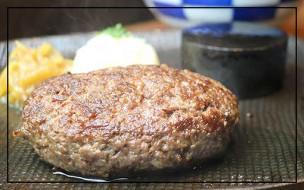 ハンバーグ&ステーキ 黒毛和牛 腰塚