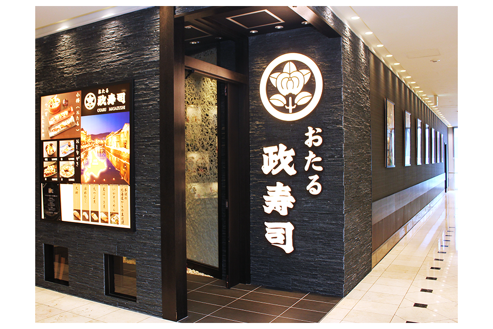 おたる政寿司 - 新宿高島屋タイムズスクエア レストランズパーク
