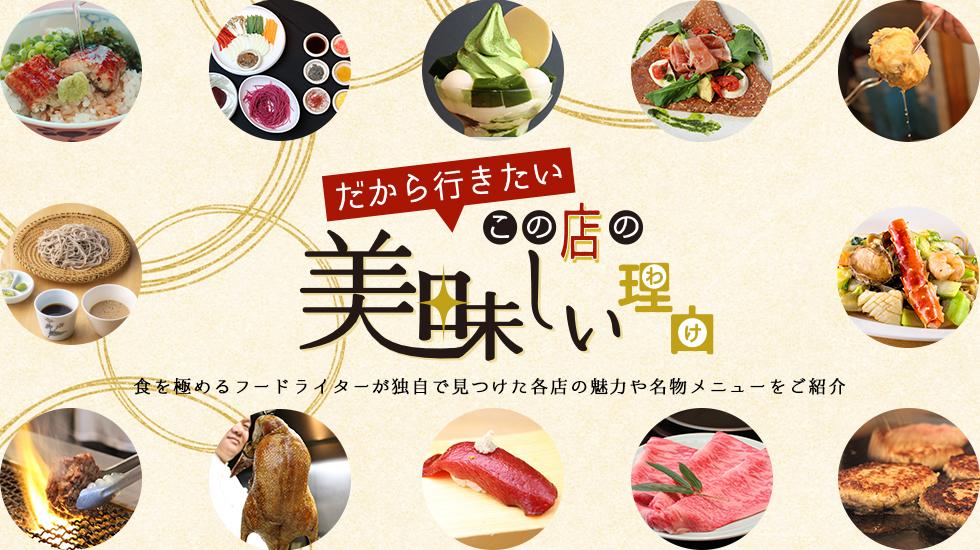 高島屋 レストラン